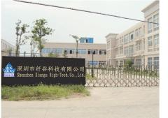 Shenzhen Xiangu High-Tech. Co., Ltd.