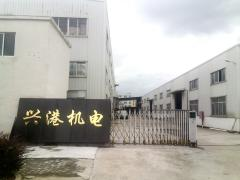 Taizhou XingGang Mechanical and Electrical Co., Ltd.
