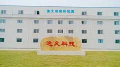 Beijing DWIN Technology Co., Ltd.
