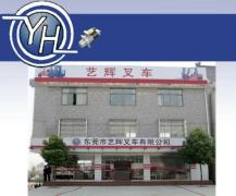 Dongguan Yi Hui Forklift Co., Ltd.