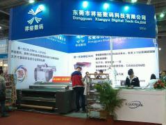 Dongguan Xiangyu Digital Tech Co., Ltd.