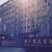 Zhejiang Lema Electrics Co., Ltd.