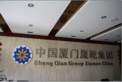 Xiamen Shengqian Imp. & Exp. Co., Ltd.