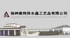 YANGZHOU EXCELLENCE CRYSTAL HANDICRAFTS CO., LTD.