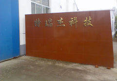 Wuxi Terui Jie Technology Co., Ltd.