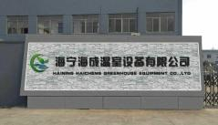 Haining Haicheng Greenhouse Equipment Co., Ltd.