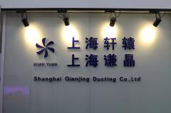 Shanghai Qianjing Ducting Co., Ltd.