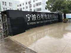 Ningbo Bainian Electric Appliance Co., Ltd.