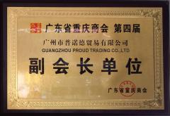 Guangzhou Proud Trading Co., Ltd.