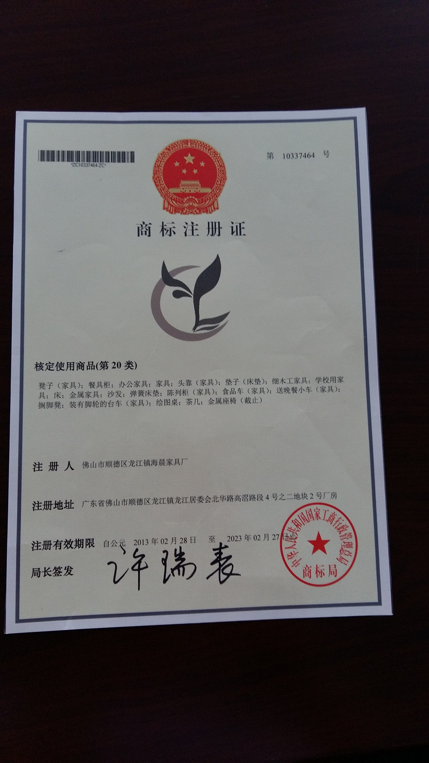 Yichuang