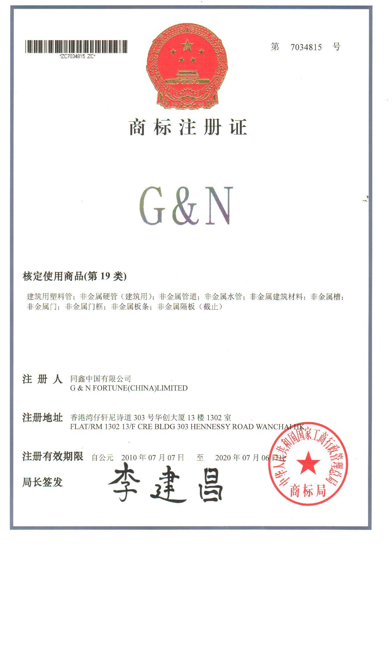 G & N