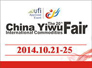 The 20th China Yiwu International Commodities Fair