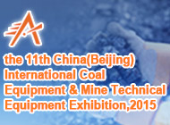 The 11th China(Beijing) International Coal Equipment &Mine Technical Equipment Exhibition