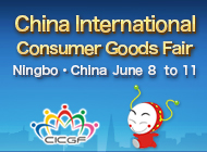 China International Consumer Goods Fair