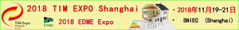 2018 TIM EXPO SHANGHAI