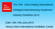 Asia International Intellect Equipment Manufacturer Industry Exhibition 2018