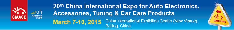 The twentieth session of the China International Auto Supplies Exhibition