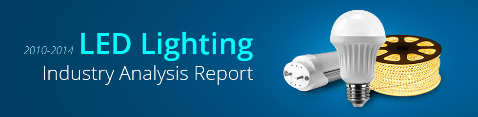 2010-2014 LED Lighting Industry Analysis Report