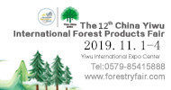 2019 China Yiwu International Forest Products Fair