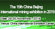 The 15th China Beijing international mining exhibition in 2019