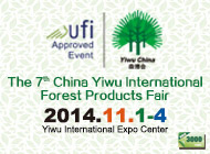 The 7th China Yiwu International Forest Products Fair