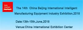 Asia International Intellect Equipment Manufacturer Industry Exhibition 2018