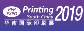South China International Exhibition on Printing Industry