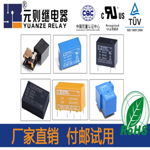 Relay - Dongguan Yuanze Electric Co., Ltd.