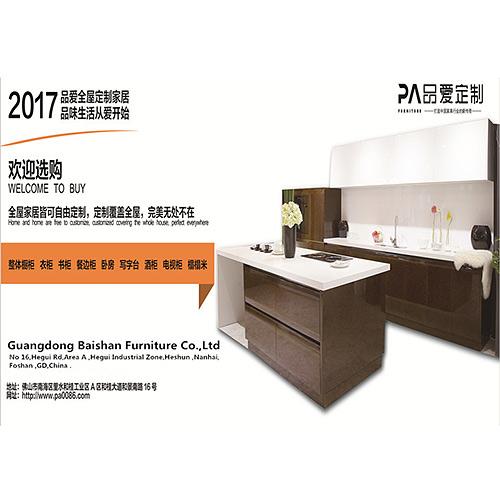 Cabinet - Guangdong Baishan Furniture Co., Ltd.